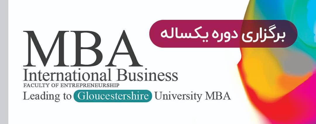 دوره MBA بین المللی