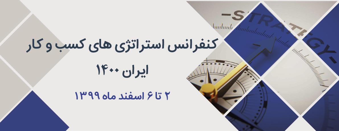 کنفرانس استراتژی های کسب و کار ایران 1400