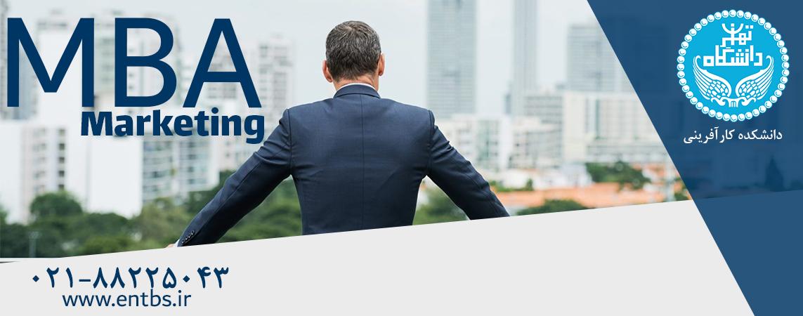 ثبت نام MBA کارآفرینی